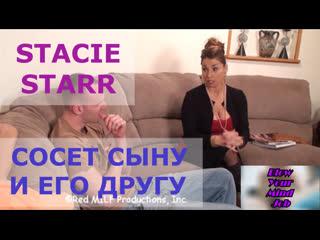 Порно перевод Stacie Starr milf mom stepmom incest taboo blowjob инцест, мама сосет и сын мачеха табу субтитры