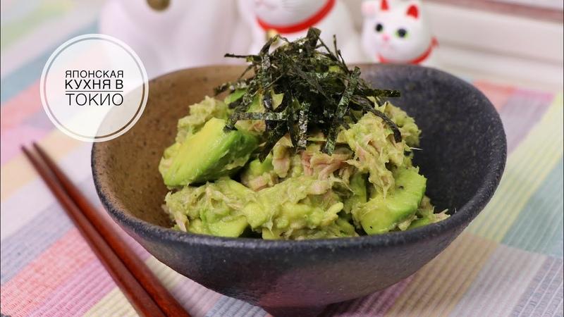 Салат из авокадо и тунца Японская кухня в Токио