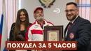 Дагестанец Багама Айгубов вошел в Книгу рекордов России
