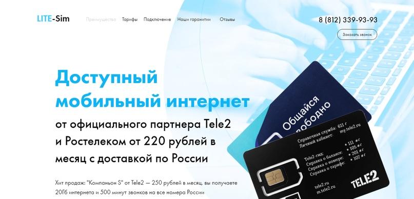 Сайт по продаже сим-карт с тарифами мобильного интернета от Tele2 и Ростелеком
