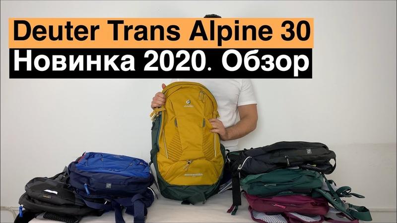 Новый Deuter Trans Alpine 30 2020 года. Обзор.