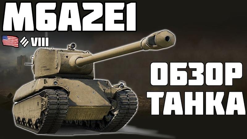 M6A2E1 ОБЗОР ТАНКА World of Tanks