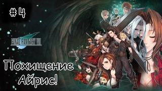[episode #04] Final Fantasy VII - Похищение Айрис или путь до Штаба Шин-Ра!. [STEAM на русском(RUS)]