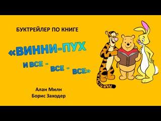 "Буктрейлер по книге ""Винни-Пух и все-все-все"" А. Милн, Б. Заходер (0+)"