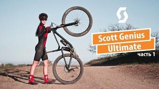 Как мы облегчали необлегчаемое - Scott Genius Ultimate. Часть 1
