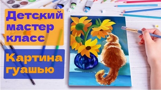 Открытый МАСТЕР КЛАСС «Котик». Картина гуашью. Открытый урок по рисованию.