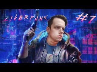 ДОЖДАЛИСЬ | cyberpunk 2077