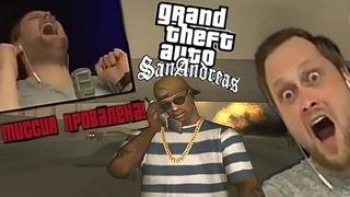 КУПЛИНОВ БОМБИТ В Grand Theft Auto: San Andreas #3 (СМЕШНЫЕ МОМЕНТЫ СО СТРИМА С КУПЛИНОВЫМ)