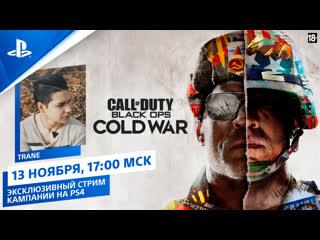 Call of Duty: Black Ops Cold War | Эксклюзивный стрим кампании | PS4