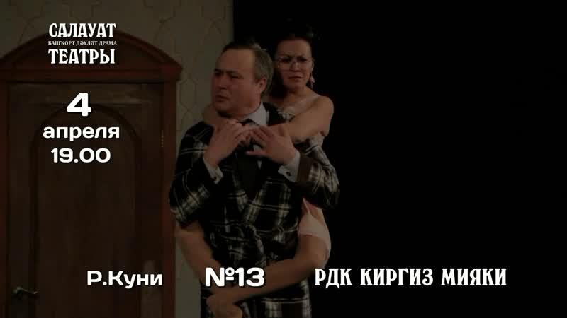 4 апреля - мы в с.Киргиз-Мияки