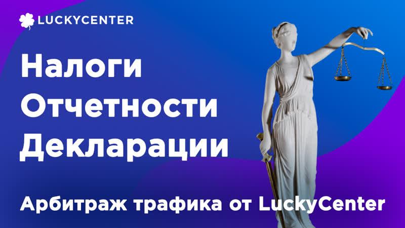 Курс по правовым основам   Налоги   Арбитраж трафика от LuckyCenter