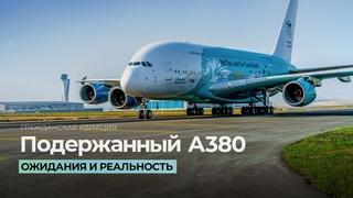 Airbus A380. Самый большой пассажирский авиалайнер на вторичном рынке. Ожидания и реальность