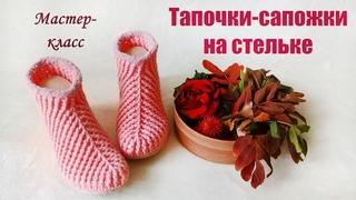 ТАПОЧКИ-САПОЖКИ крючком на двойной стельке/Мастер-класс/Crochet slippers for beginners