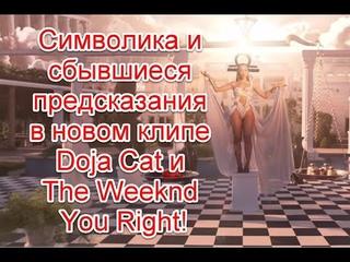 Символика и сбывшиеся предсказания в новом клипе Doja Cat и The Weeknd на песню You Right