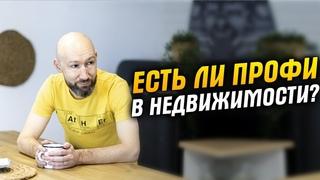 Недвижимость Краснодара 2021. Есть ли профи в недвижимости? Интервью с экспертом