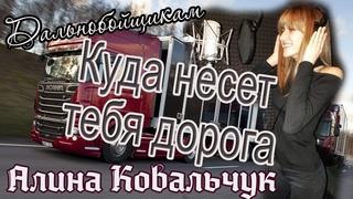 Алина Ковальчук - Дальнобой (дочь посвятила песню своему отцу)