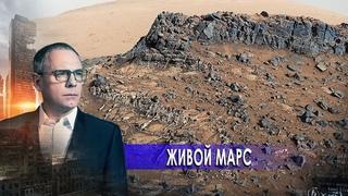 Живой Марс. Самые шокирующие гипотезы с Игорем Прокопенко ().