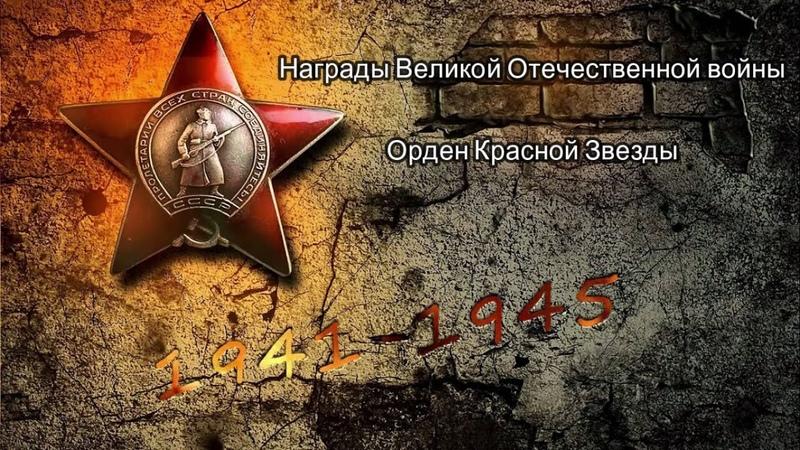 Награды Великой Отечественной войны Орден Красной Звезды