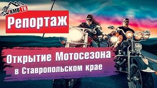 Открытие Мотосезона 2021 в Ставропольском крае
