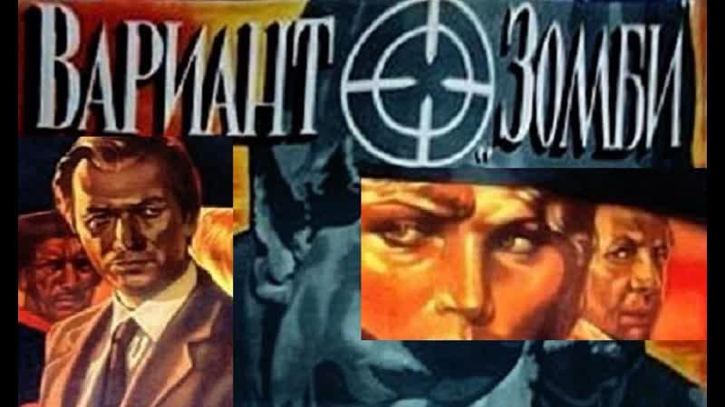 Вариант Зомби 1985г