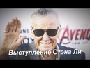Выступление Стэна Ли перед выпускниками | Stan Lee speech | Русская озвучка