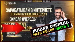Живая Очередь - Мега ОБЗОР проекта Lift-ME Ru 2021 | Часть 1