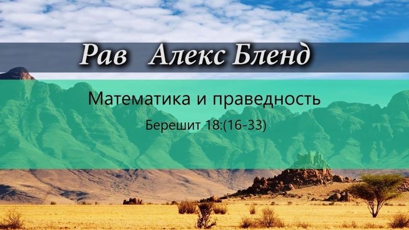 ВАЙЕРА Математика и праведность Берешит 18 16 33 А БЛЕНД