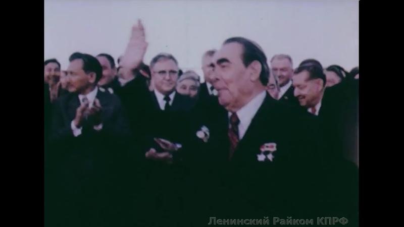Вручение Ленинской премии Леониду Ильичу Брежневу 1980