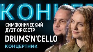 """Концертник"": «Drums'N'Cello», симфонический дуэт-оркестр"