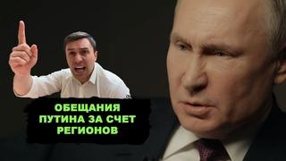 Обещает Путин, платят регионы. Как устроена наглая схема власти
