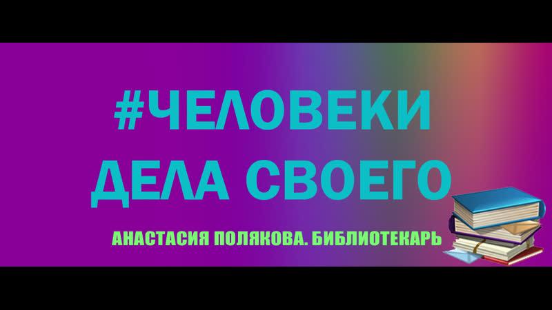 Человеки дела своего Непыльный библиотекарь Анастасия Полякова