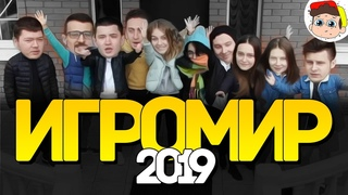 Игромир 2019 - Встреча, Выставка, Шашлыки на доме