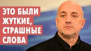 Кого напугал Путин? Захар Прилепин о том, как понимать Послание президента Федеральному Собранию
