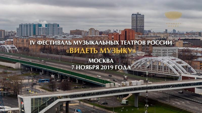 Полный видео отчет фестиваля Видеть музыку 2019 г Москва