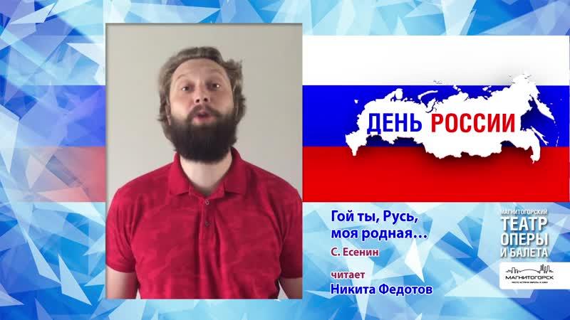 Федотов Никита читает Гой ты Русь моя родная… С. Есенина
