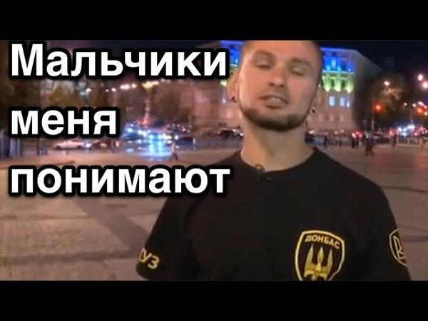 Гей добробатовец рассказал как ему делали приятно побратимы из батальона Донбасс