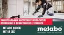 Оснастка OIS/STARLOCK Metabo MT 400 Quick / MT 18 LTX
