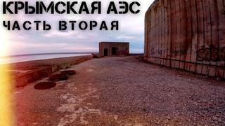 #аэс #крым #казантип #stalk КРЫМСКАЯ ЗАБРОШЕННАЯ АЭС НА ГРАНИ РАЗРУХИ.ЧАСТЬ ВТОРАЯ.ВИДЫ С ВЕРХУ.
