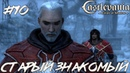 ЗЕМЛИ ВАМПИРОВ Castlevania: Lords of Shadow