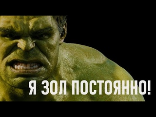 """Халк: """"Я зол постоянно!"""". Фильм """"Мстители"""", 2012"""