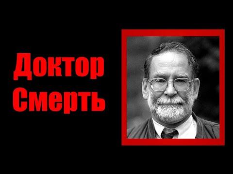 Доктор Смерть Гарольд Шипман