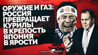 Оружие и газ: Россия превращает Курилы в Крепость. Япония в ярости