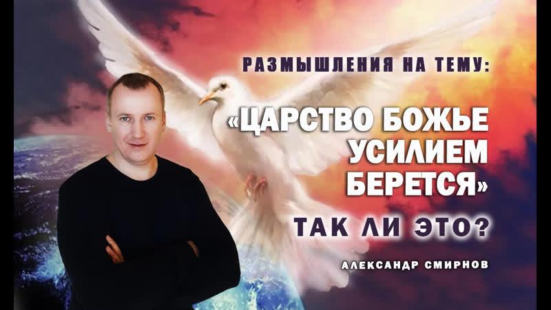 Царство Божье усилием берется Так ли это Александр Смирнов