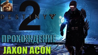 A rare warrior (Редкий воин) # Destiny 2 #3