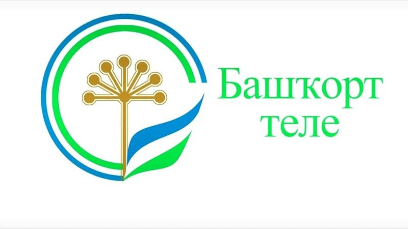 Башҡортостан туғантелБашҡорт теле көнөнә арналған Шиғри сылбыр онлайн флешмобы