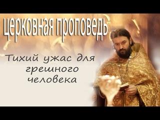 Нагорная проповедь к сердцу каждого. Протоиерей  Андрей Ткачёв