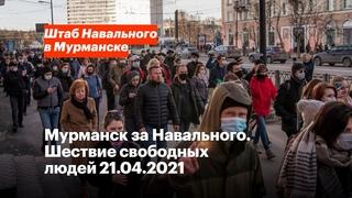 Мурманск за Навального. Шествие свободных людей