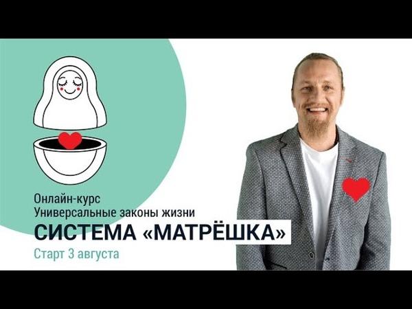 Универсальные законы жизни Система Дмитрия Троцкого Матрешка