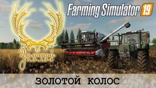 ЗОЛОТОЙ КОЛОС 🚜 FARMING SIMULATOR 19