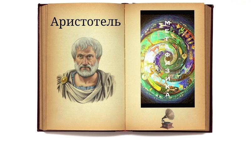Аристотель Метафизика Все 14 книг Аудиокнига